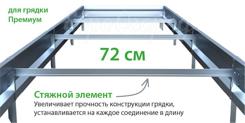 Стяжка 72 см для грядки Премиум