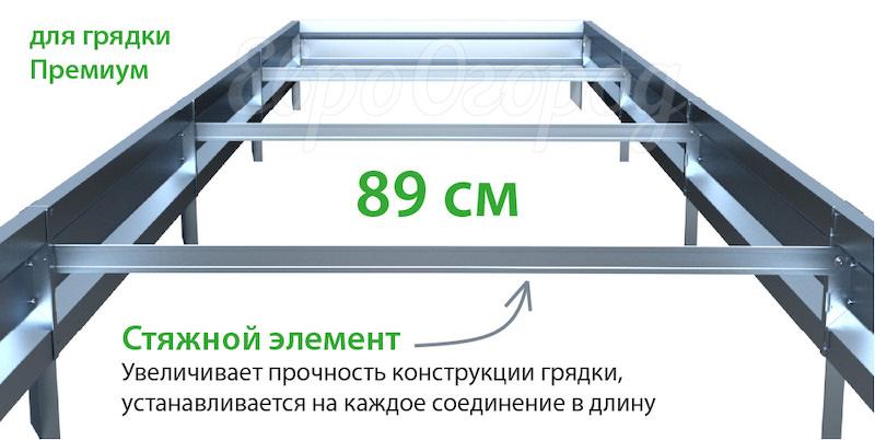 Стяжка 89 см для грядки Премиум
