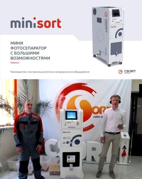 Презентация фотосепаратора MiniSort (вебинар 31 июля 2020 г). Качество сортировки на мини фотосепараторе.