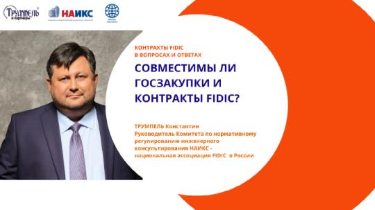 Совместимы ли госзакупки и контракты FIDIC? Трумпель Константин FIDIC ФИДИК