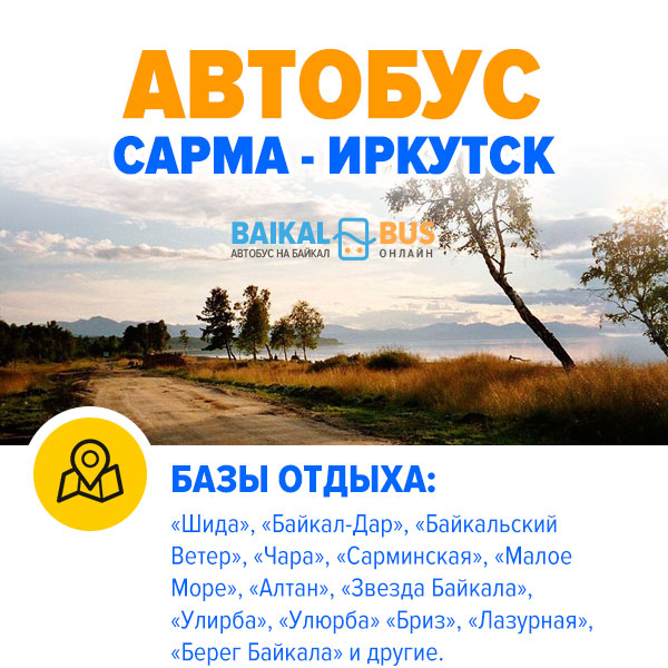 Билет на автобус Сарма - Иркутск