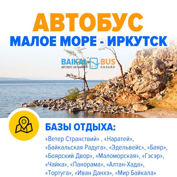 Малое море - Иркутск