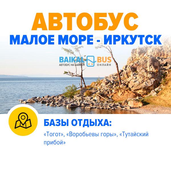 Малое море - Иркутск 2