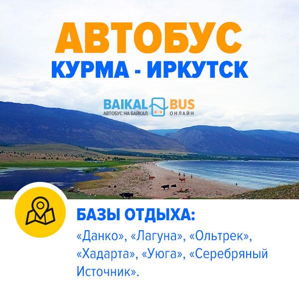 Билет на автобус Курма - Иркутск