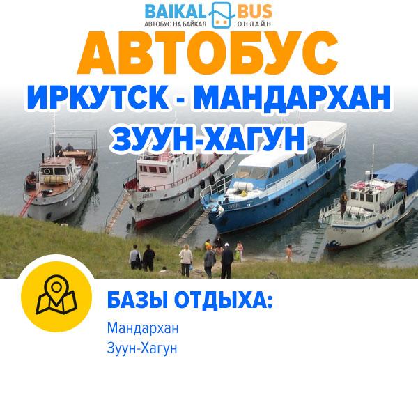 Билет на автобус Иркутск - Мандархан - Зуун-Хагун