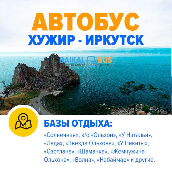 Билет на автобус Хужир - Иркутск
