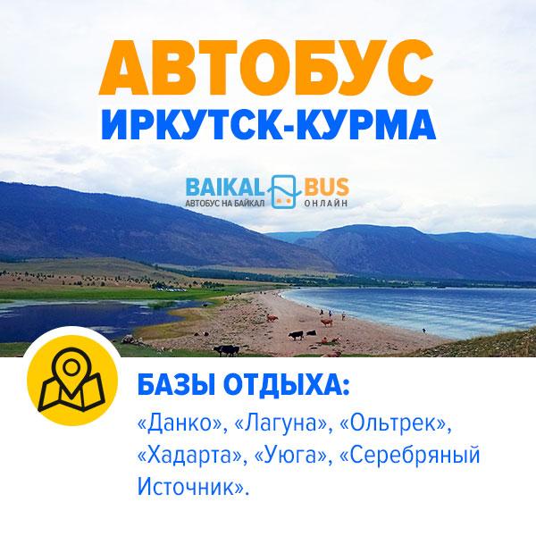 Билет на автобус Иркутск - Курма
