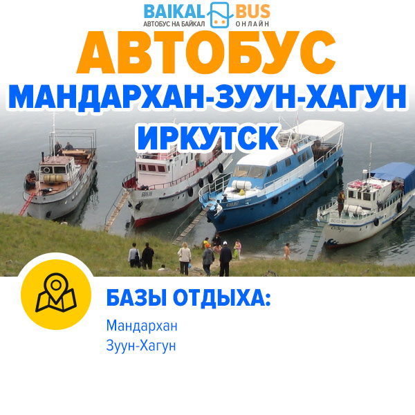 Автобус Мандархан - Зуун-Хагун - Иркутск