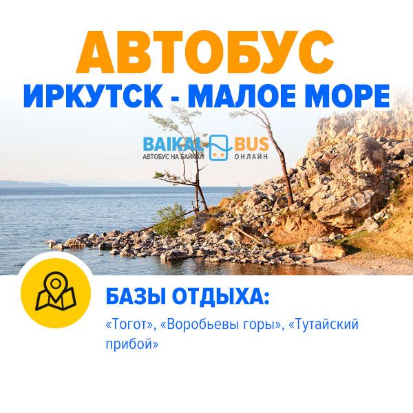 Билет на автобус Иркутск - Малое море