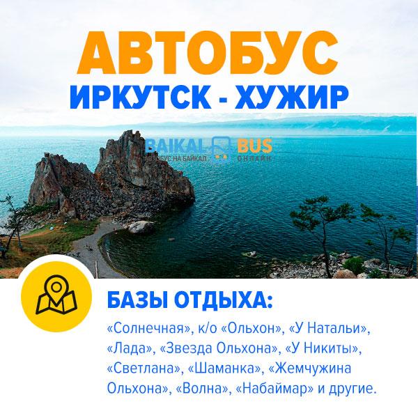 Билет на автобус Иркутск - Хужир