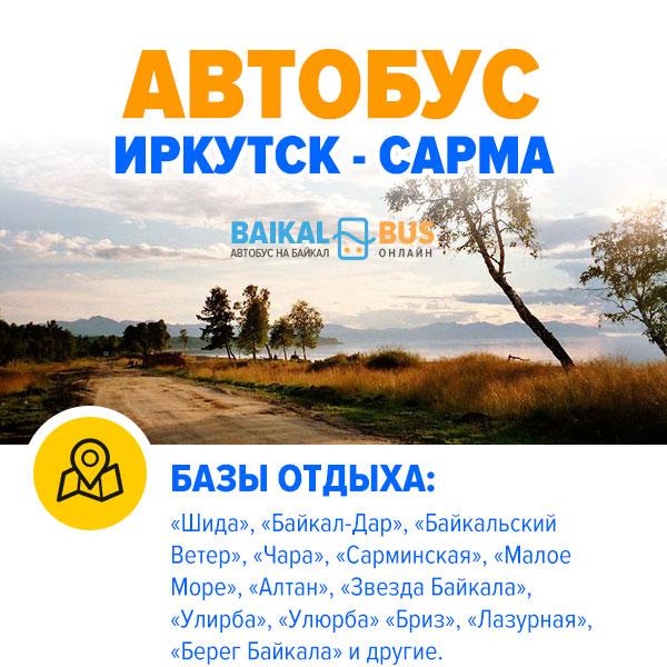 Билет на автобус Иркутск - Сарма