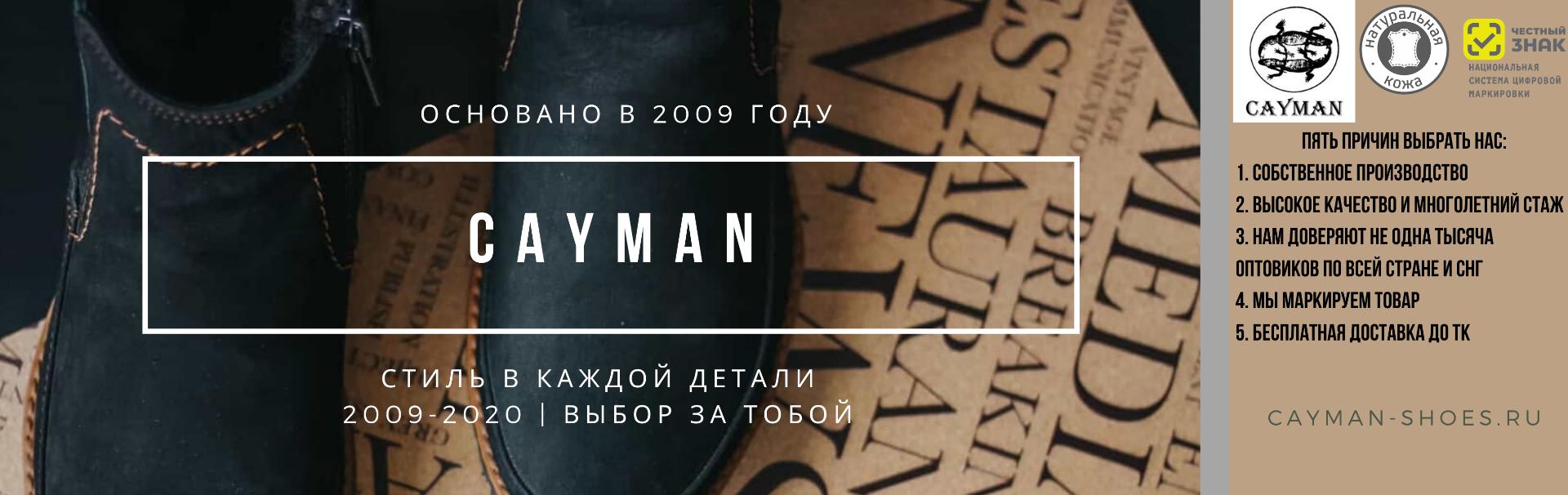 Cayman бренд Кайман мужской и женской обуви из натуральной кожи по оптовой цене прайс лист заказать обувь