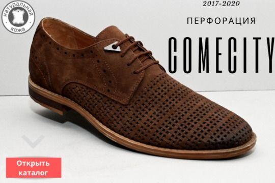 летняя обувь кайман перфорация, обувь мужская лето опт цена прайс лист заказ