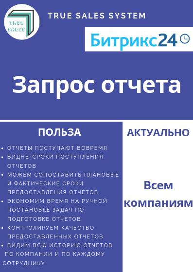"""Бизнес-процесс """"Запрос отчета"""" для Битрикс24"""