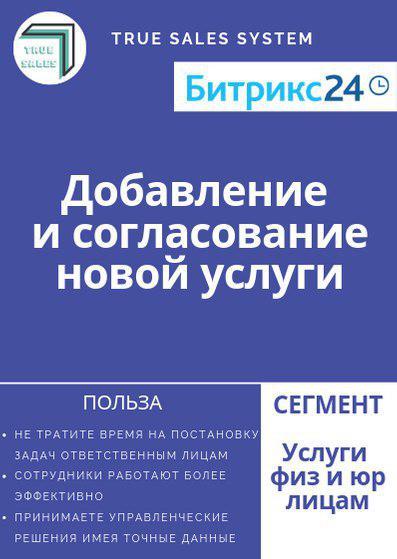 """Бизнес-процесс """"Добавление и согласование новой услуги"""" для Битрикс24"""
