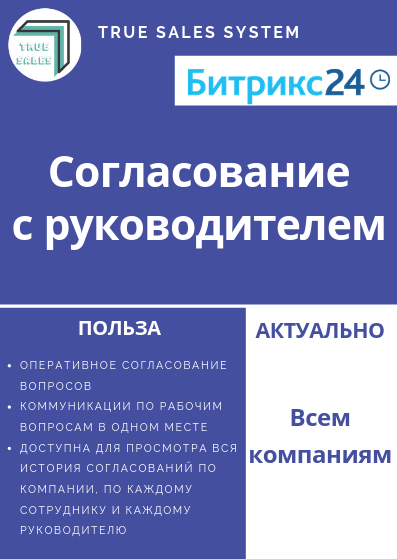 """Бизнес-процесс """"Согласование с руководителем"""" для Битрикс24"""