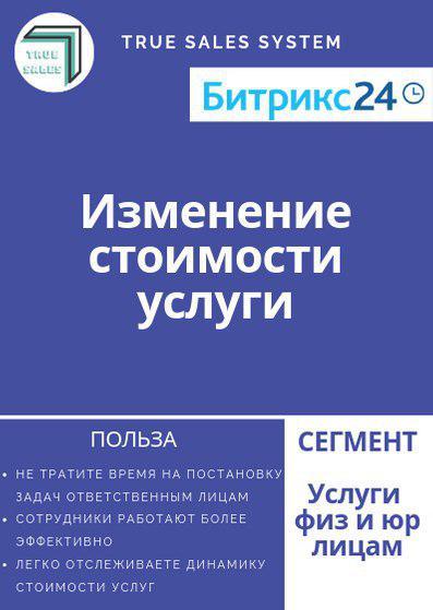 """Бизнес-процесс """"Изменение стоимости услуги"""" для Битрикс24"""