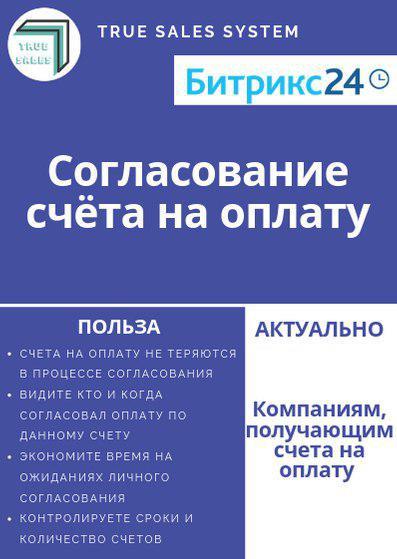 "Бизнес-процесс ""Согласование счета на оплату"" для Битрикс24"