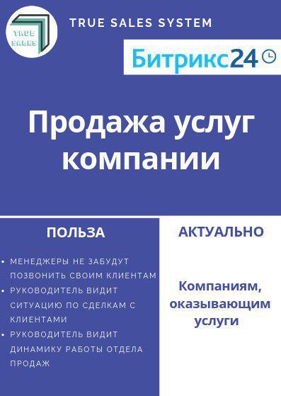 """Бизнес-процесс """"Продажа услуг компании"""" для Битрикс24"""