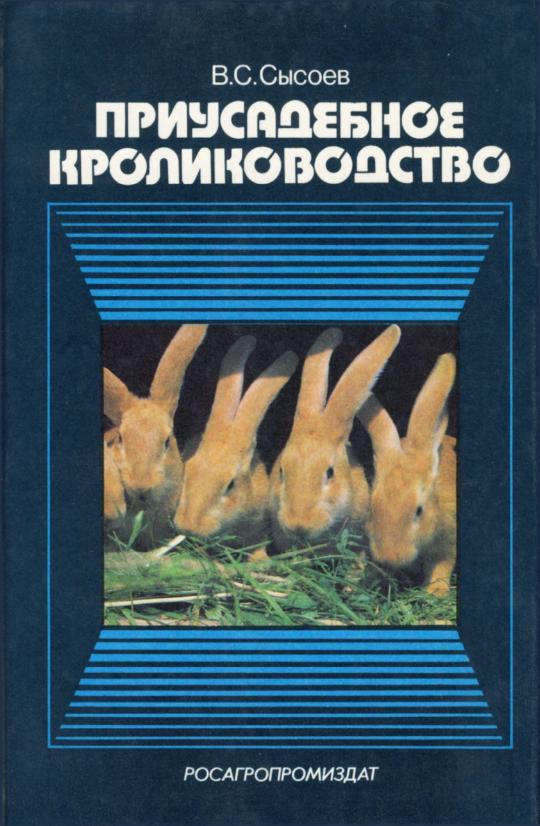 В.С. Сысоев