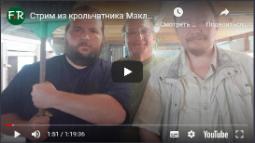 СТРИМ ИЗ КРОЛЬЧАТНИКА МАКЛЯКОВА 31 МАЯ 2017