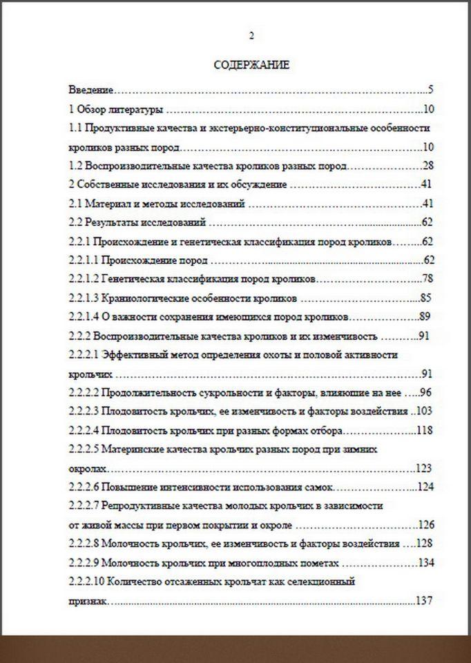 СОВЕРШЕНСТВОВАНИЕ ОЦЕНКИ И ОТБОРА КРОЛИКОВ Нигматуллин