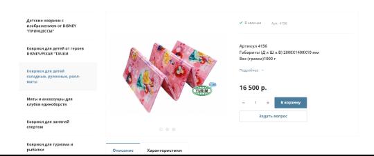 заказать разработку интернет магазина РусРадуга