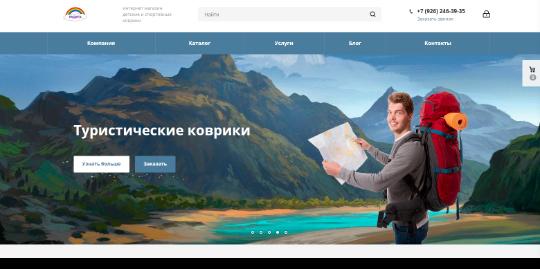 разработка и создание интернет магазина РусРадуга