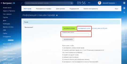 Активация промокода Битрикс24