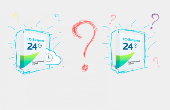 Сравнение облачной и коробочной версии битрикс24