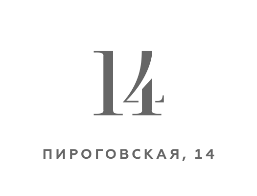 Элитный жилой комплекс в Хамовниках — Пироговская 14.
