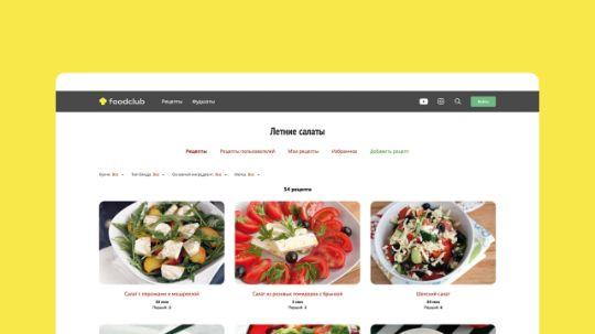 Кулинарный портал Foodclub.ru