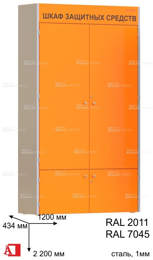 """картинка Шкаф СИЗ """"АЛЬФА-2"""" Закрытый (ЕВРАЗ) от производителя """"АЛЬФА ГРУПП"""" ТУ 31.01.11-001-40191441-2019, продукция имеет сертификат соответствия. Производство Шкафов и стендов СИЗ"""