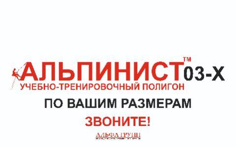 Заказать полигон для обучения работам на высоте АЛЬПИНИСТ-серии 03