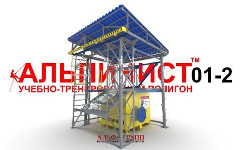 полигон для обучения работам на высоте АЛЬПИНИСТ-01-02