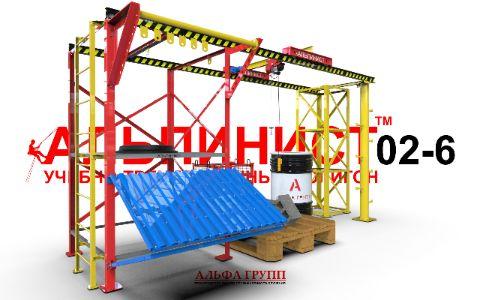 полигон для обучения работам на высотеАЛЬПИНИСТ-02-06