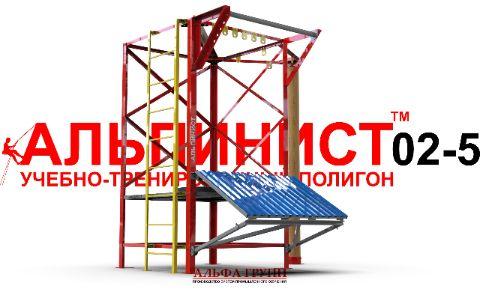полигон для обучения работам на высоте АЛЬПИНИСТ-02-05