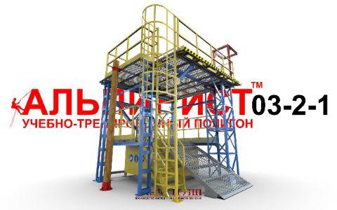 полигон для обучения работам на высоте АЛЬПИНИСТ-03-02-1