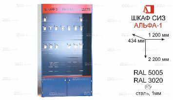 ШСИЗ-АЛЬФА-1М-434х1200х2200-RAL5005х3020