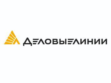 Деловые Линии — крупная российская транспортно–логистическая служба