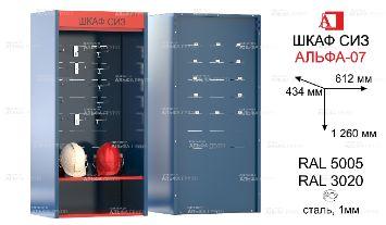 ШСИЗ-АЛЬФА-07М-434х618х1260-RAL5005х3020.