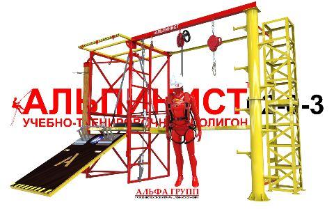 полигон для обучения работам на высоте АЛЬПИНИСТ-02-0-3