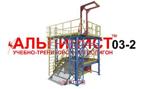 полигон для обучения работам на высоте АЛЬПИНИСТ-03-02
