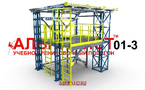 полигон для обучения работам на высотеАЛЬПИНИСТ-01-03