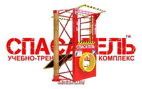 Комплекс для обучения работам на высоте СПАСАТЕЛЬ -15-01