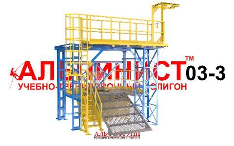 полигон для обучения работам на высоте АЛЬПИНИСТ-03-03