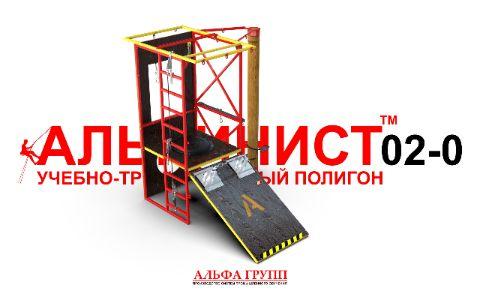 полигон для обучения работам на высоте АЛЬПИНИСТ-02-0