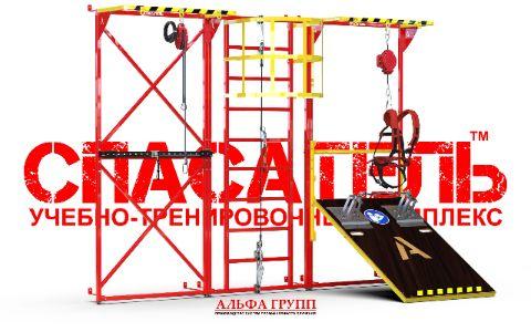 Комплекс для обучения работам на высоте СПАСАТЕЛЬ ПС15-0