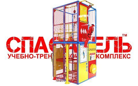 Учебный комплекс для получения навыков работам на высоте СПАСАТЕЛЬ ПС-15-02