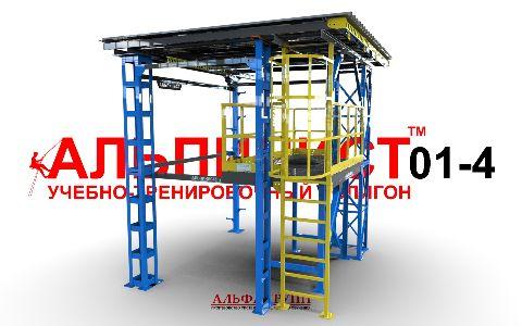 У Т П Альпинист-01-4 ПА01-04.00.000 с балкой и тельфером